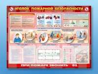 Учебно-информационные стенды