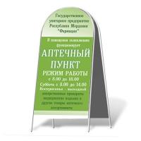 Штендер Стандарт 127 х 60 см