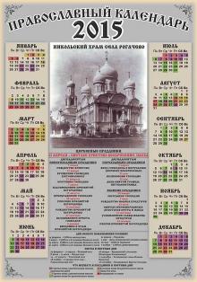 Календарь А2 1000шт