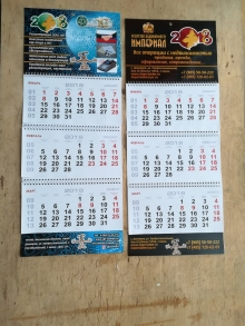 Квартальный календарь 50 шт.
