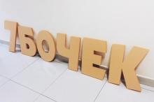 Буквы из пенополистерола 200×50